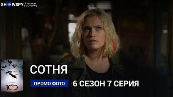 Сотня 6 сезон 7 серия промо фото