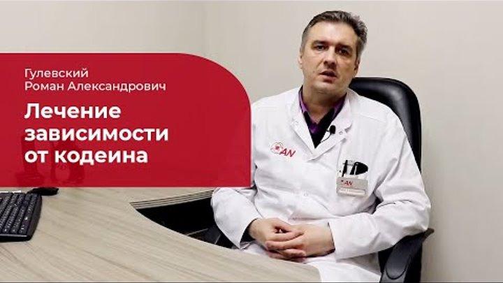 Лечение зависимости от кодеина (кодеинсодержащих препаратов) | Клиника Доктор САН
