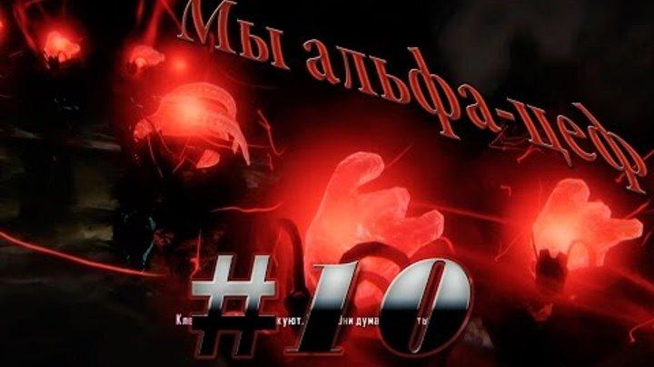 Crysis 3 прохождение на максимальном уровне сложности #10 Мы АЛЬФА Цеф