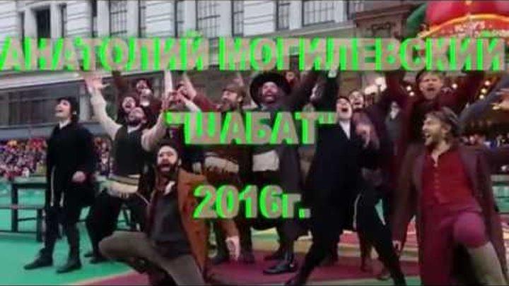"""""""SHABAT"""" Муз А Могилевский Сл Робик Чёрный"""