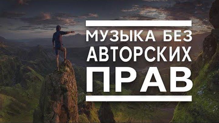 ЛУЧШАЯ МУЗЫКА ДЛЯ YOUTUBE БЕЗ АВТОРСКИХ ПРАВ