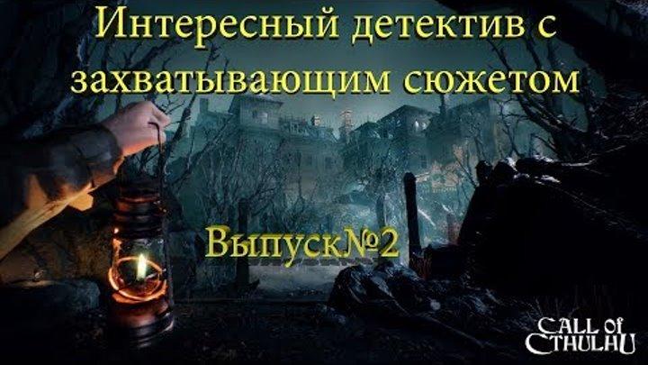 Call of Cthulhu-Детективный хоррор очень интригующий! Выпуск № 2