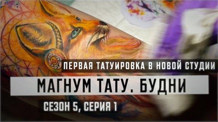«Магнум тату. Будни» - Первая татуировка в новой студии [Сезон 5, серия 1]
