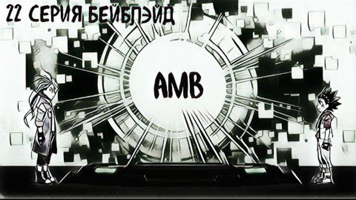 ЭТО ДОЛЖЕН УВИДЕТЬ КАЖДЫЙ АНИМЕ клип AMV бейблэйд 1 сезон 22 серия