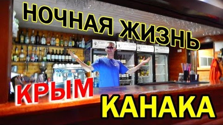 Канака.Сумерки.Бархатный сезон.Крым 2016