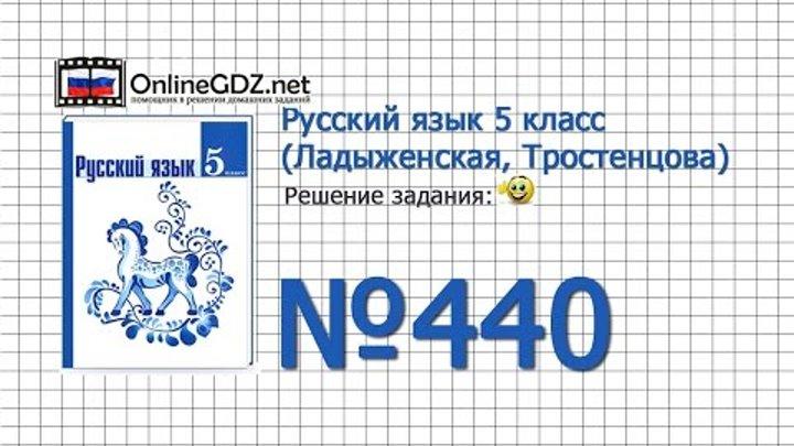Задание № 440 — Русский язык 5 класс (Ладыженская, Тростенцова)