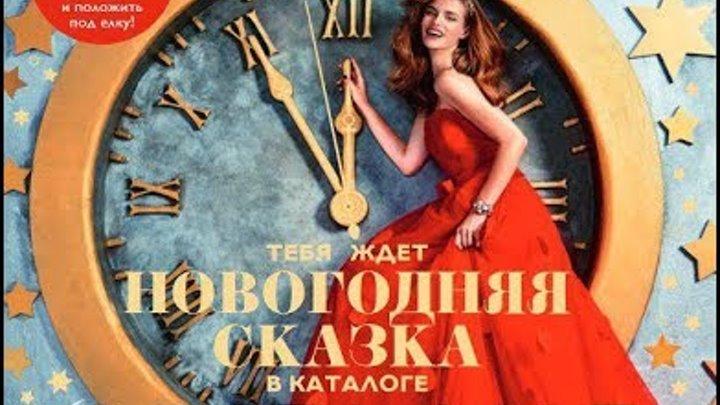 """Новогодний """"Живой каталог """" 17 2017г Орифлэйм"""