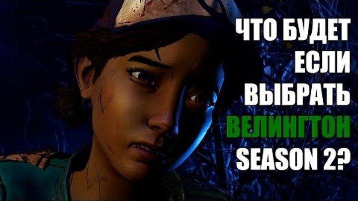 ЧТО БУДЕТ ЕСЛИ ОСТАТЬСЯ В ВЕЛЛИНГТОНЕ ► The Walking Dead Сезон 3 New Frontier Прохождение на русском