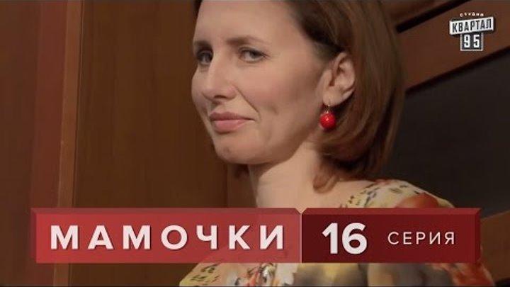 """Сериал """" Мамочки """" 16 серия. Семейная Комедия Мелодрама в HD (16 серий)."""