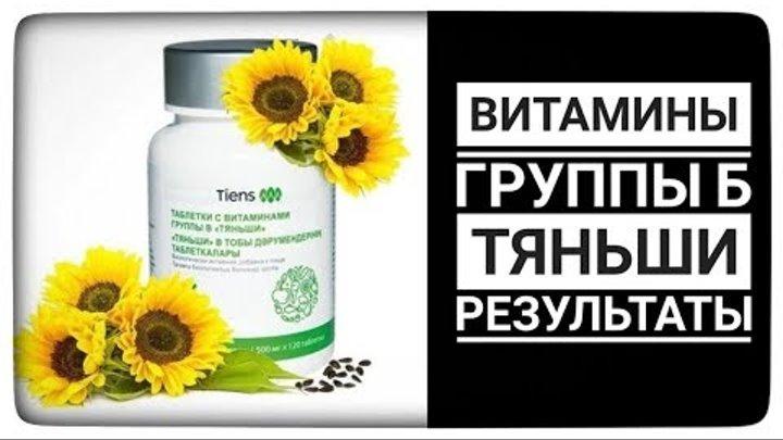 Купить витамины группы Б Тяньши. Результаты Tiens. Бородавки