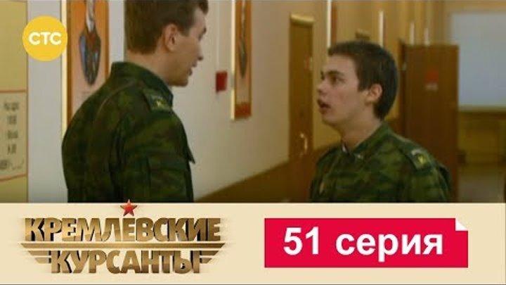 Кремлевские Курсанты Сезон 1 Серия 51