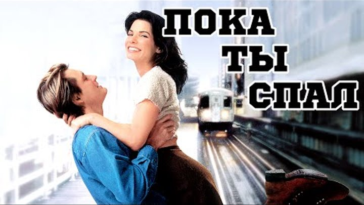 Пока ты спал (1995) «While You Were Sleeping» - Трейлер (Trailer)