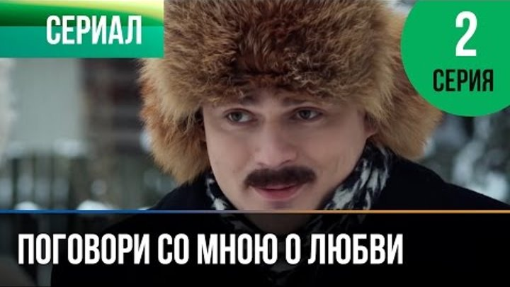 Поговори со мною о любви 2 серия - Мелодрама | Фильмы и сериалы - Русские мелодрамы