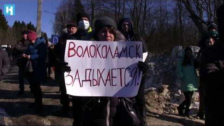 Жители Волоколамска требуют закрыть полигон «Ядрово»