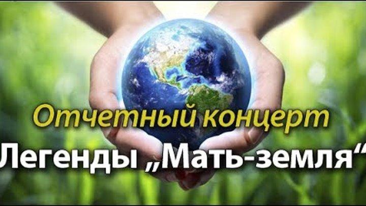 Концерт взрослых творческих коллективов «Легенды «Мать- земля». Ноябрь 2017