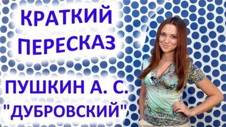 Пересказ Пушкин А. С. «Дубровский»