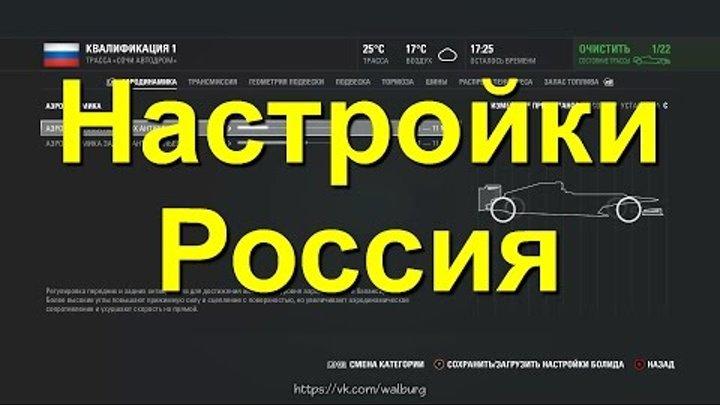 F1 2016, Карьера, сезон 3. Гран - при России, квалификация #7