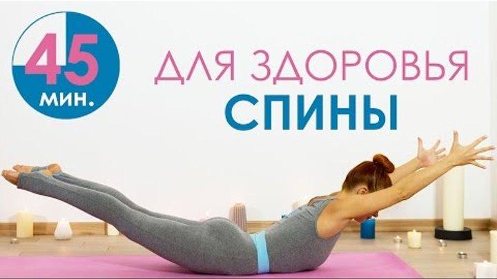 45 минут для здоровья спины   Йога для начинающих   Йога дома