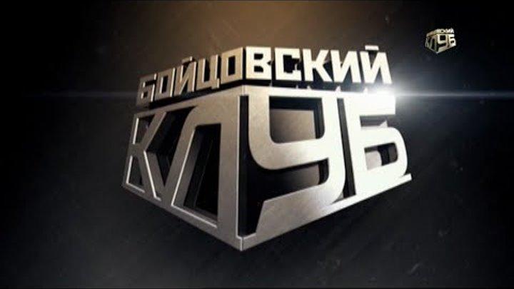 Последние минуты вещания канала Бойцовский клуб и переход на канал Боец. 25.12.2015