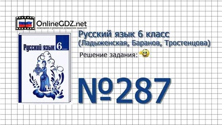 Задание № 287 — Русский язык 6 класс (Ладыженская, Баранов, Тростенцова)