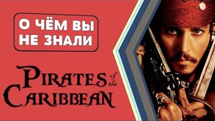 Пираты Карибского моря: Проклятие Черной жемчужины - 24 факта [О чём Вы не знали]