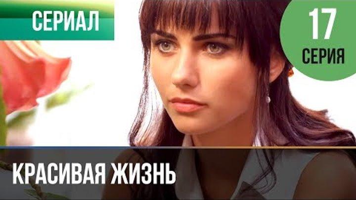 ▶️ Красивая жизнь 17 серия | Сериал / 2014 / Мелодрама
