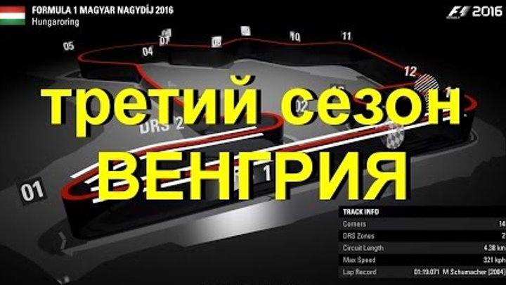 F1 2016, Карьера, сезон 3. Гран - при Венгрии, гонка #22