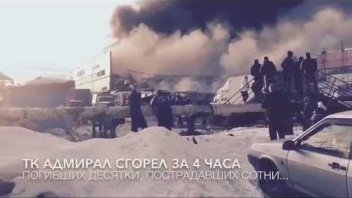 Казань,11.03.15 - Пожар ТЦ Адмирал