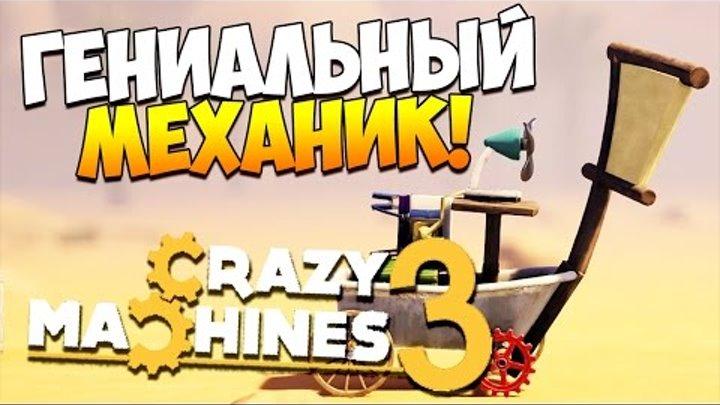Crazy Machines 3 | Мастер и Гениальный механик! #5
