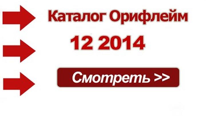 Новый каталог Орифлейм 12 2014 Россия - видео онлайн