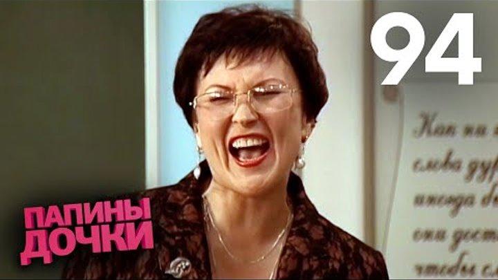 Папины дочки | Сезон 5 | Серия 94