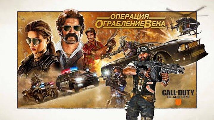 """Call of Duty®: Black Ops 4 - официальный ролик операции """"Ограбление века"""" [RUS]"""
