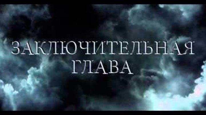 Трейлер Гарри Поттер и Дары смерти: Часть 2 (дубл)