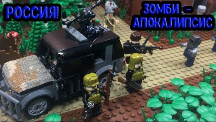 Зомби-апокалипсис в РОССИИ!! Самоделка из ЛЕГО! (28 серия самоделок!)