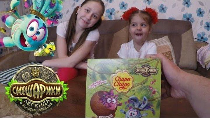 Смешарики, шоколадные шары. Катя и Даша открывают киндер сюрприз Смешарики.