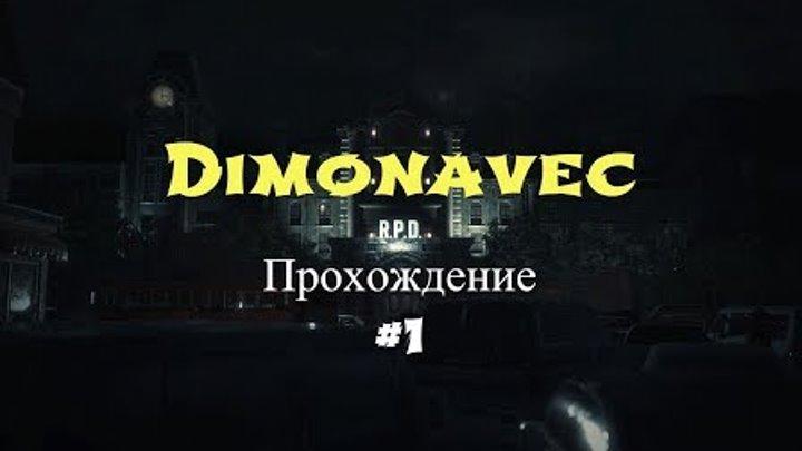 Прохождение RESIDENT EVIL 2 2019 Серия 1 RPD Палицейский участок