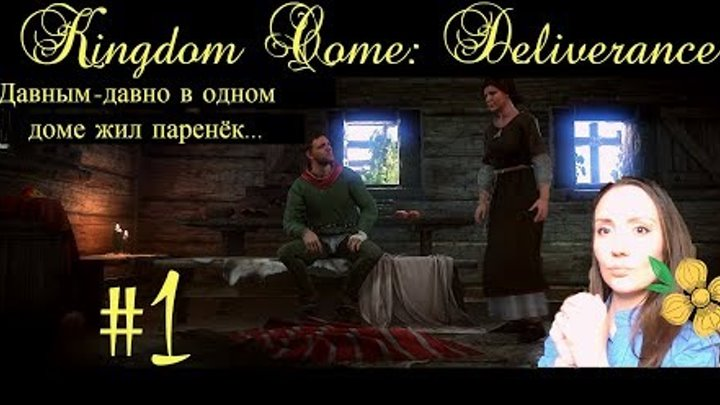 Kingdom Come: Deliverance #1. Давным-давно в одном доме жил паренёк...