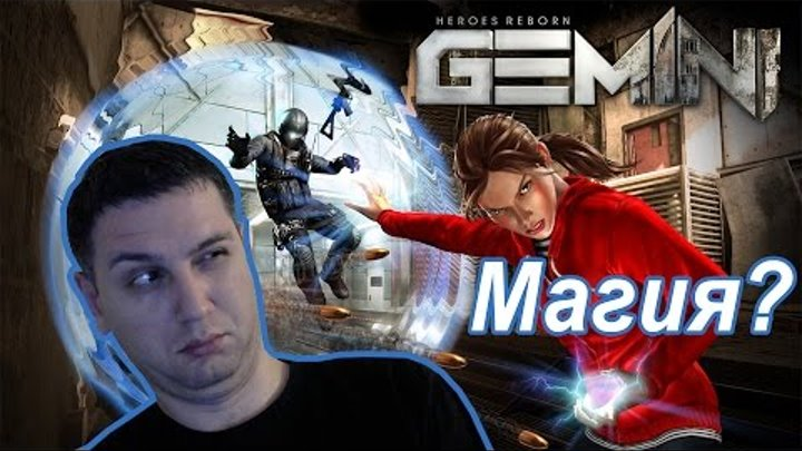 Gemini: Heroes Reborn Прохождение На Русском