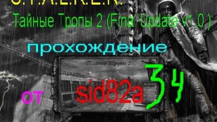 видео гид stalker Тайные тропы-2 пункт # 34 (Фельдшер, рюкзак андулина. засада на ЧАЭС)