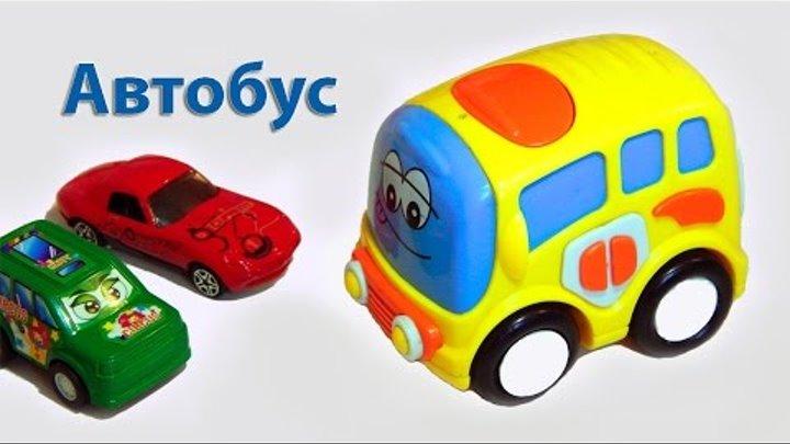 Мультфільми для дітей українською - Автобус мультики про машинки всі серії Розвиваюче відео