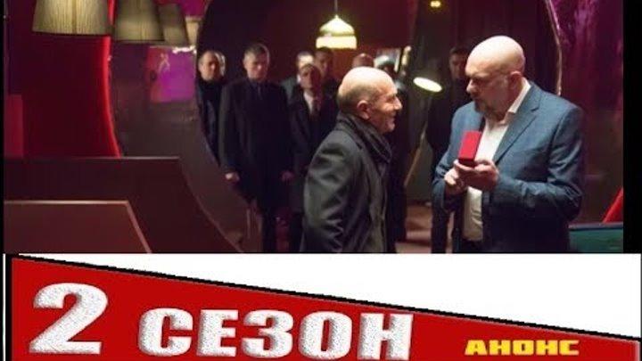ВЫСОКИЕ СТАВКИ 2 СЕЗОН 1 по 10 СЕРИЯ анонс и дата выхода продолжение сериала