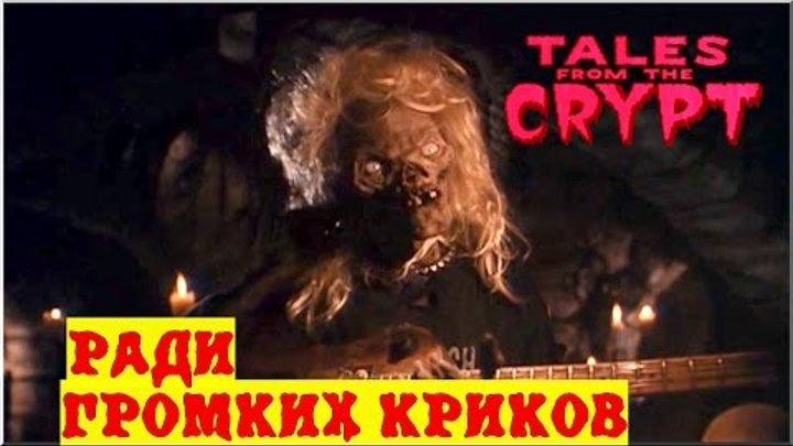 Байки из склепа - Ради Громких Криков | 8 эпизод 2 сезон | Ужасы | HD 720p