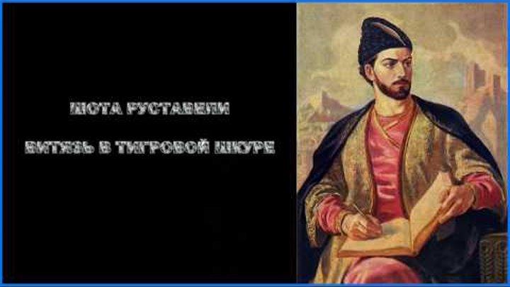 Шота Руставели - Витязь в тигровой шкуре.1 ВСТУПЛЕНИЕ.