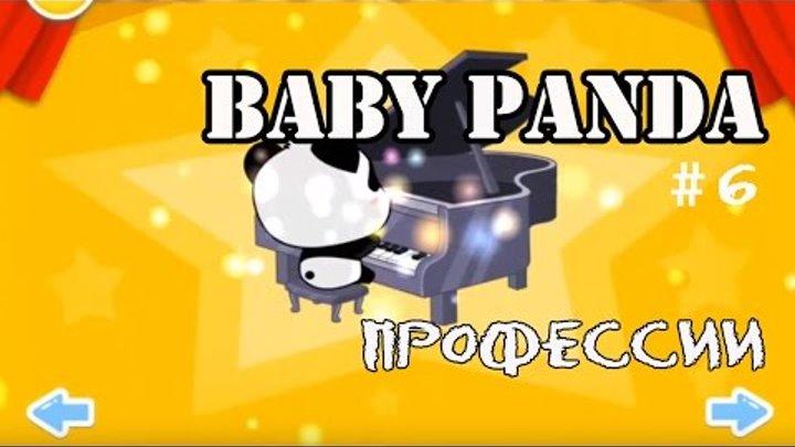 Малыш Панда #6. ПРОФЕССИИ. Развивающая игра мультик для детей