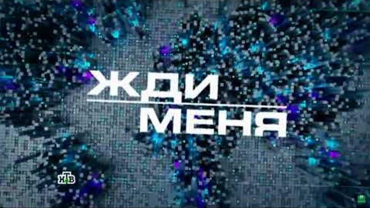 """Заставка программы """"Жди меня"""" (НТВ, 27.10.2017 - н.в.)"""
