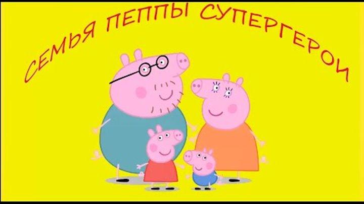 Свинка Пеппа новые серии 2016 года на русском языке