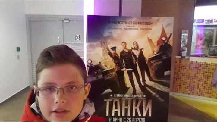 Кинотеатр Люксор Фильм Танки