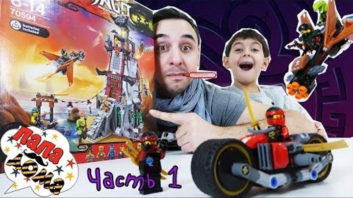 Папа РОБ и ЯРИК Сборка маяка LEGO NINJAGO Лего Ниндзяго Видео для детей Распаковка
