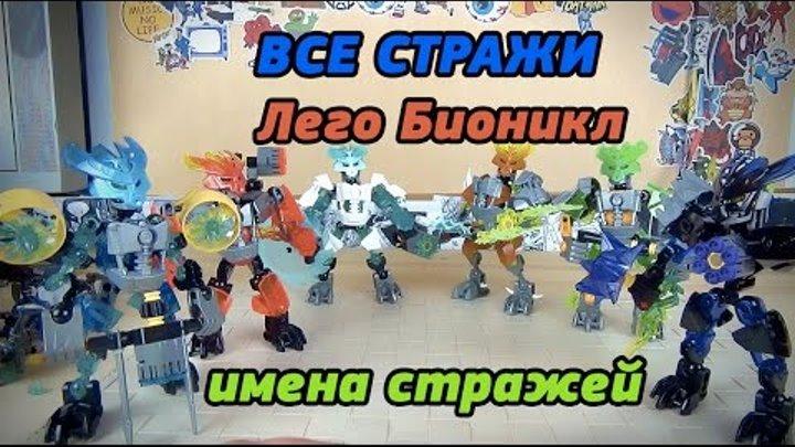 Бионикл - Все Стражи - Lego Bionicle Protectors - имена стражей