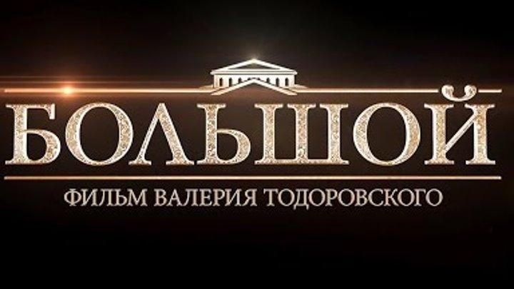 Большой - Трейлер на Русском | 2017 | 1080p